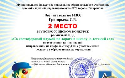 IV Всероссийский конкурс рисунков по ПДД